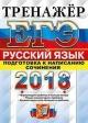 ЕГЭ-2018 Русский язык. Тренажер. Подготовка к написанию сочинения